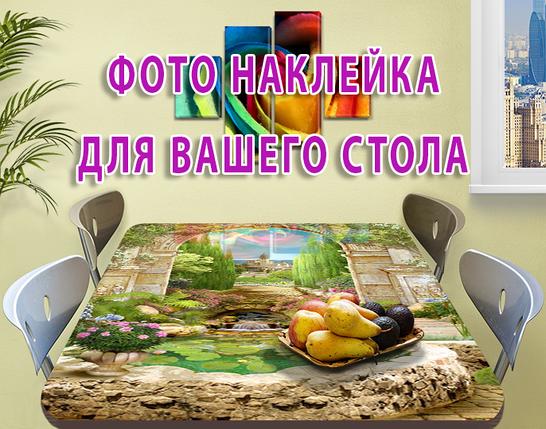 Интернет магазин наклеек и стикеров, 60 х 100 см, фото 2