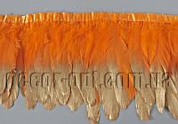 Перо-юбка оранжевая с бронзовыми кончиками 17-19см/2ярд.