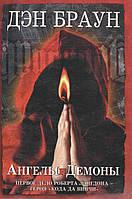 Ангелы и демоны (увеличенный формат). Дэн Браун