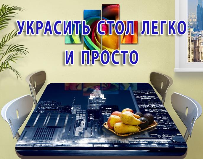Виниловые наклейки на стол, 60 х 100 см