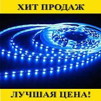 Светодиодная лента 3528 (60 светодиодов, 12V, Blue) без силикона!Спешите Купить