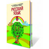 Русский язык, 5 кл. Рудяков А.Н., Фролова Т.Я., Маркина М.Г.