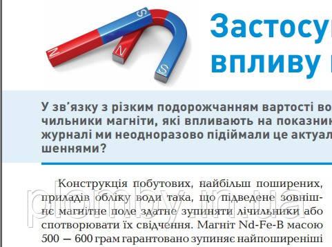 """Эффективное применение антимагнитных пломб. Статья в журнале """"ЖКХ""""."""