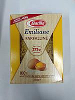 Макароны Barilla Emiliane Farfalline, 275 г (Италия)