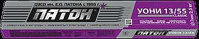 Електроди ПАТОН УОНИ 13/55 4 мм (упаковка - 2,5 кг)