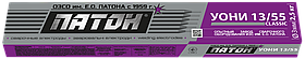 Электроды ПАТОН УОНИ 13/55 4 мм (упаковка - 2,5 кг)