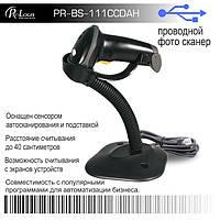 Сканер штрих-кода Prologix PR-BS-111CCDAH (1D, проводной, ручной, автоматическое сканирование, подставка)