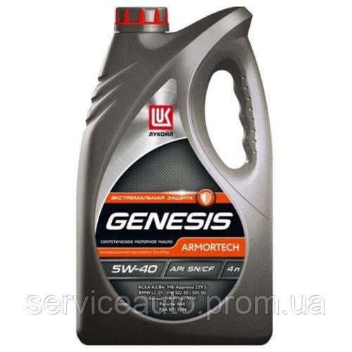 Моторное масло LUKOIL GENESIS ARMORTECH SAE 5W-40 4 Л (4032)