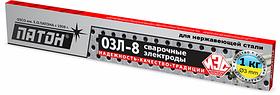 Електроди ПАТОН для зварювання нержавіючої сталі ОЗЛ-8 3 мм (упаковка - 1 кг)