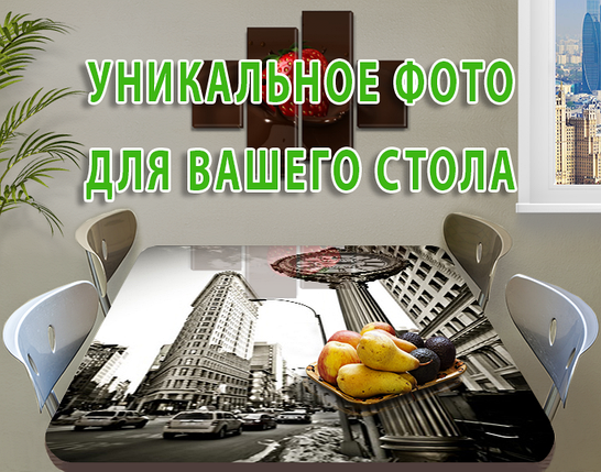 Наклейки для кухни украина, 60 х 100 см, фото 2