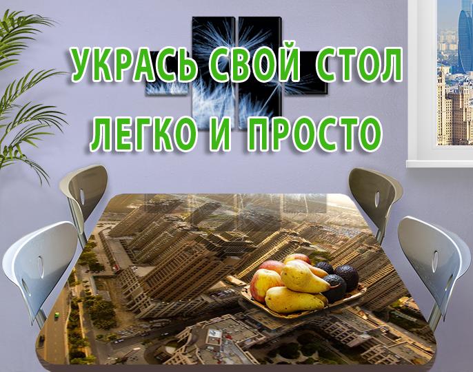 Самоклеющаяся пленка украина, 60 х 100 см