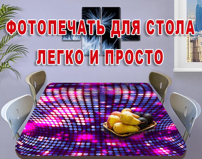 Самоклеющуюся пленку для мебели, 60 х 100 см