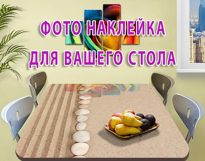 Самоклеющаяся пленка для кухонной мебели, 60 х 100 см