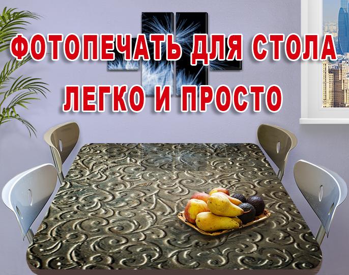 Декоративную пленку для мебели, 60 х 100 см