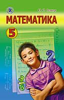 Математика, 5 клас. Істер О.С.