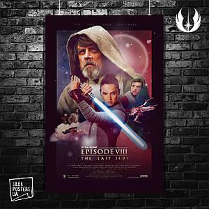 Постер Star Wars: Last Jedi (имитация ретропостера). Размер 60x42см (A2). Глянцевая бумага