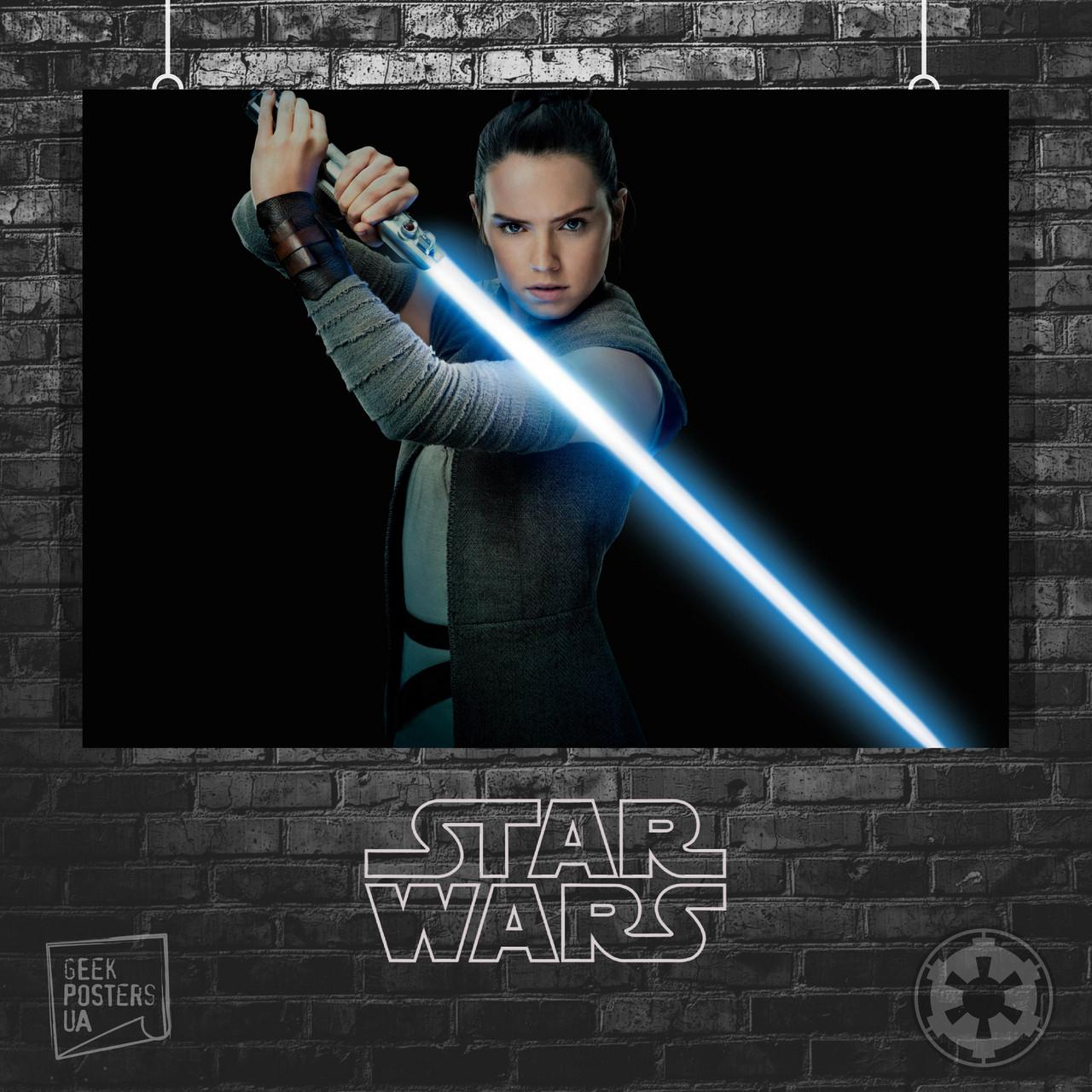 Постер Star Wars: Last Jedi (Рей с мечом на чёрном фоне). Размер 60x42см (A2). Глянцевая бумага