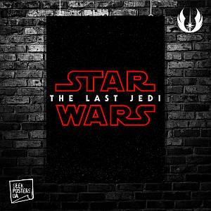 Постер Star Wars: Last Jedi (лого на чёрном фоне). Размер 60x42см (A2). Глянцевая бумага