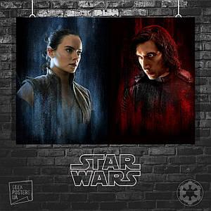 Постер Star Wars: Last Jedi (Рей и Кайло). Размер 60x42см (A2). Глянцевая бумага