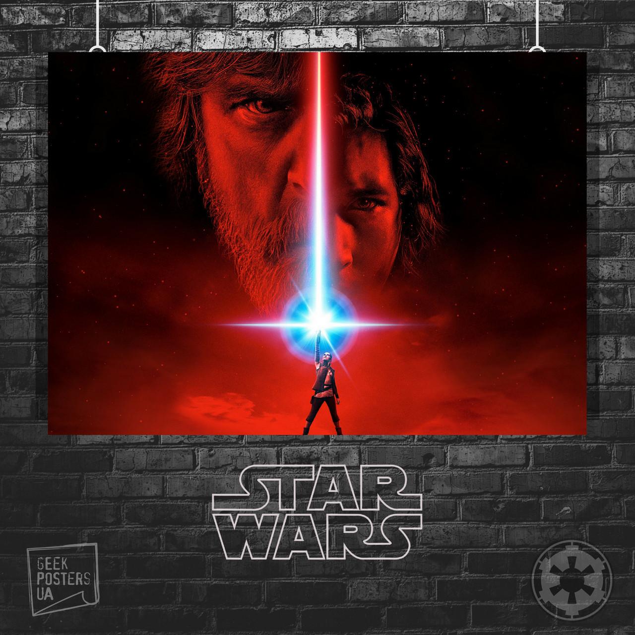 Постер Star Wars: Last Jedi (луч из руки вверх). Размер 60x42см (A2). Глянцевая бумага