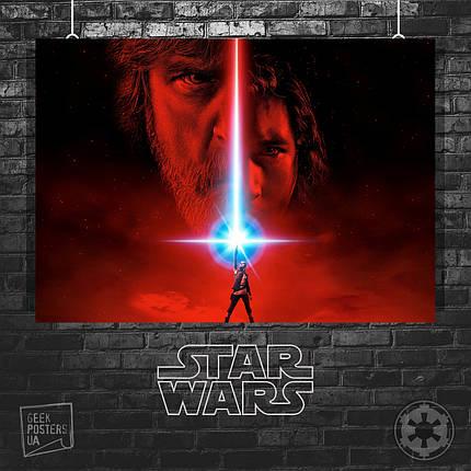 Постер Star Wars: Last Jedi (луч из руки вверх). Размер 60x42см (A2). Глянцевая бумага, фото 2