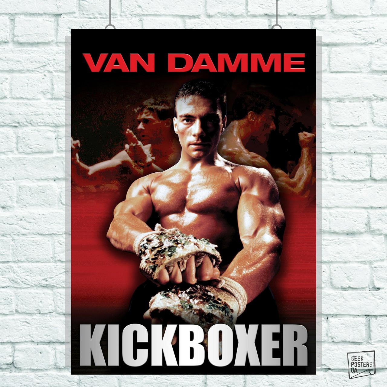 "Плакат ""KickBoxer, Кикбоксёр (1989), Жан Клод Ван-Дамм"". Размер 60x42см (A2). Глянцевая бумага"