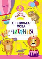 """Книга """"5 шагов к успеху"""" Английский язык. Чтение 04044"""
