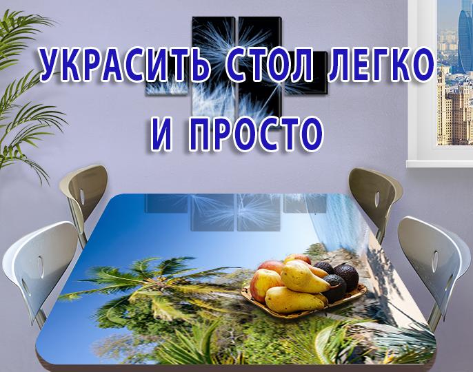 Самоклеющаяся пленка для мебели в украине, 60 х 100 см