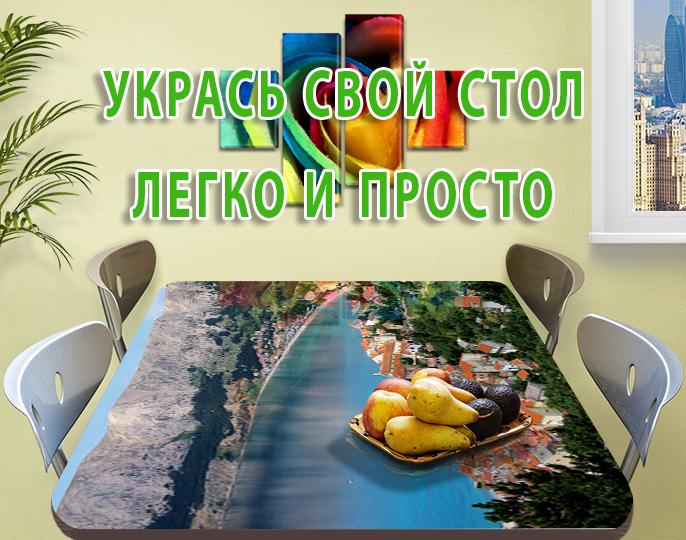 Интерьерные наклейки украина, 60 х 100 см