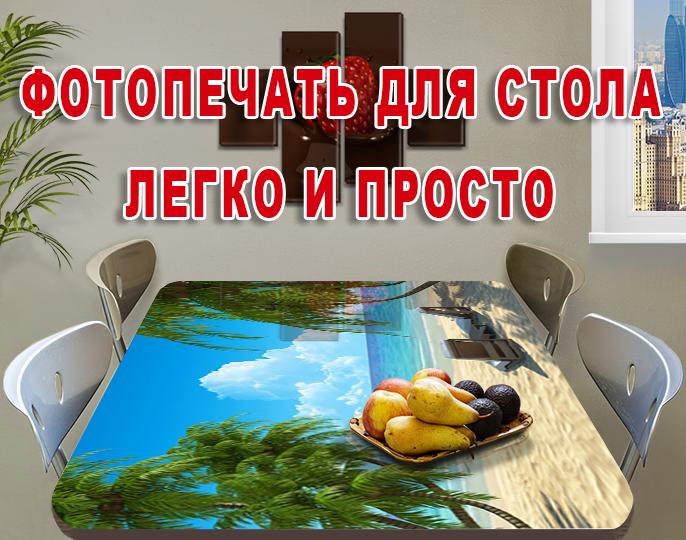 Наклейки для кухни украина, 60 х 100 см