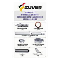 Комплект н/ж заземления ZUVER 4.1