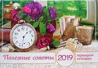 """Календарь настенный перекидной - 2019 """"Символ Года"""""""