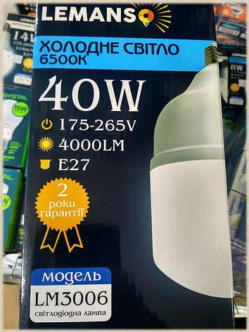 Светодиодная лампа 40W 4000Lm E27 Lemanso LM3006 6000К, фото 2