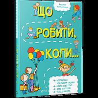 """Людмила Петрановська """"Що робити, коли..."""""""
