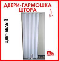 Двери-ширма 82х203, Двери-штора. Цвет белый ясень. В наличии более 15 цветов. Двери ПВХ.