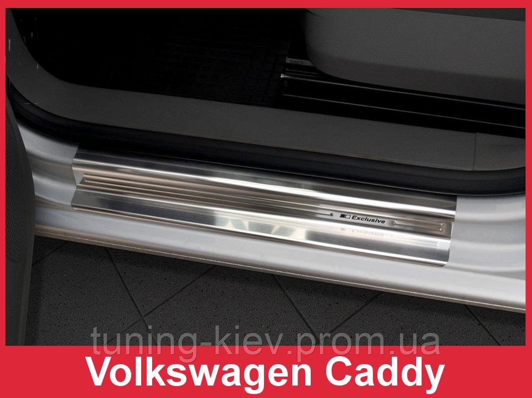 Накладки на пороги Volkswagen Caddy матовые