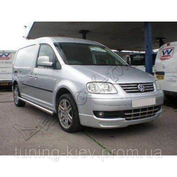 Накладка на передний бампер VW Caddy (2003-...) 2 вар.