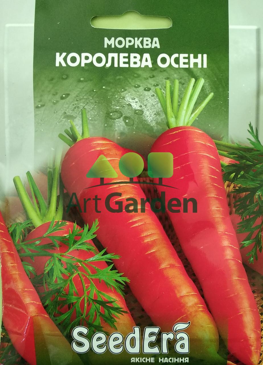 Морковь столовая Королева Осени 10г