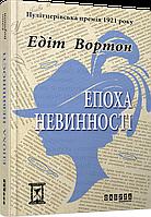 Эдіт Уортон Епоха невинності