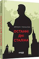 Джошуа Рубінштейн Останні дні Сталіна