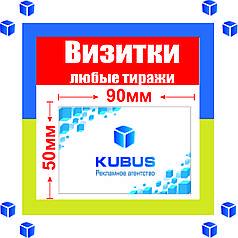 Визитки цветные двухсторонние 1000 шт(любые тиражи, защитный лак матовый/ 2 дня )