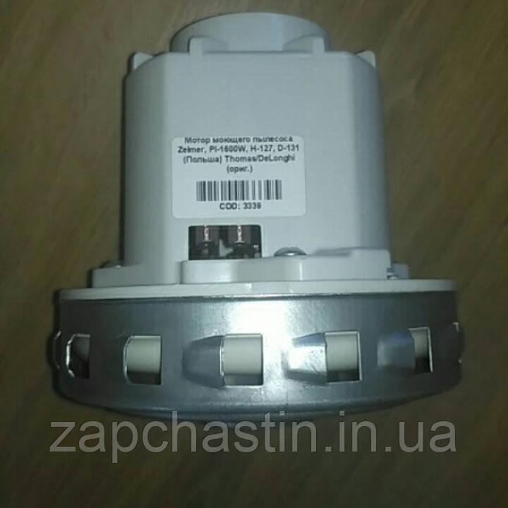 Мотор моющего пылесоса Zelmer, H-127, D-131, крыльчатка пластик