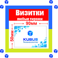 Визитки цветные двухсторонние 1000 шт(любые тиражи, защитный лак матовый/ 4 дня )
