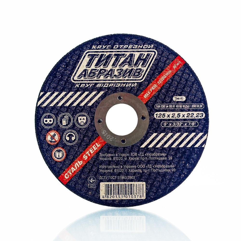 Круг отрезной Титан Абразив 180x2.5x22 TA1802522