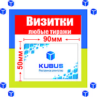 Визитки цветные двухсторонние 10 000 шт(любые тиражи, защитный лак матовый/ 4 дня )