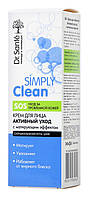 Крем для лица Dr.Sante Simply Clean SOS Уход за проблемной кожей Активный уход - 50 мл.