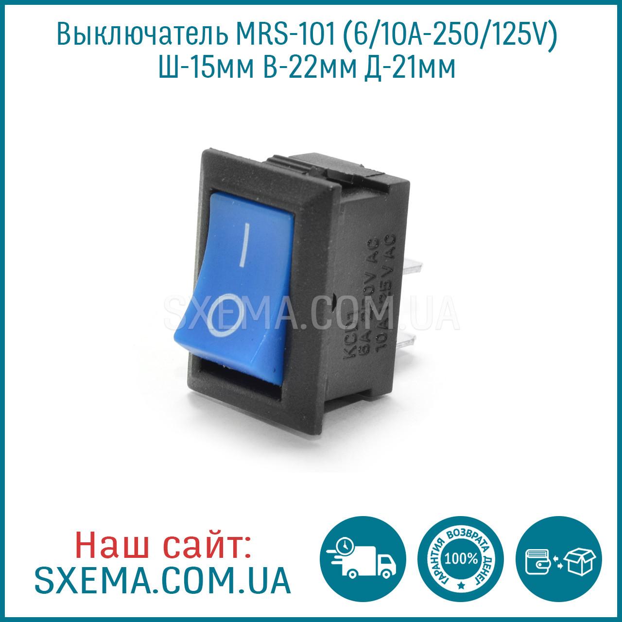 Выключатель MRS-101 синий