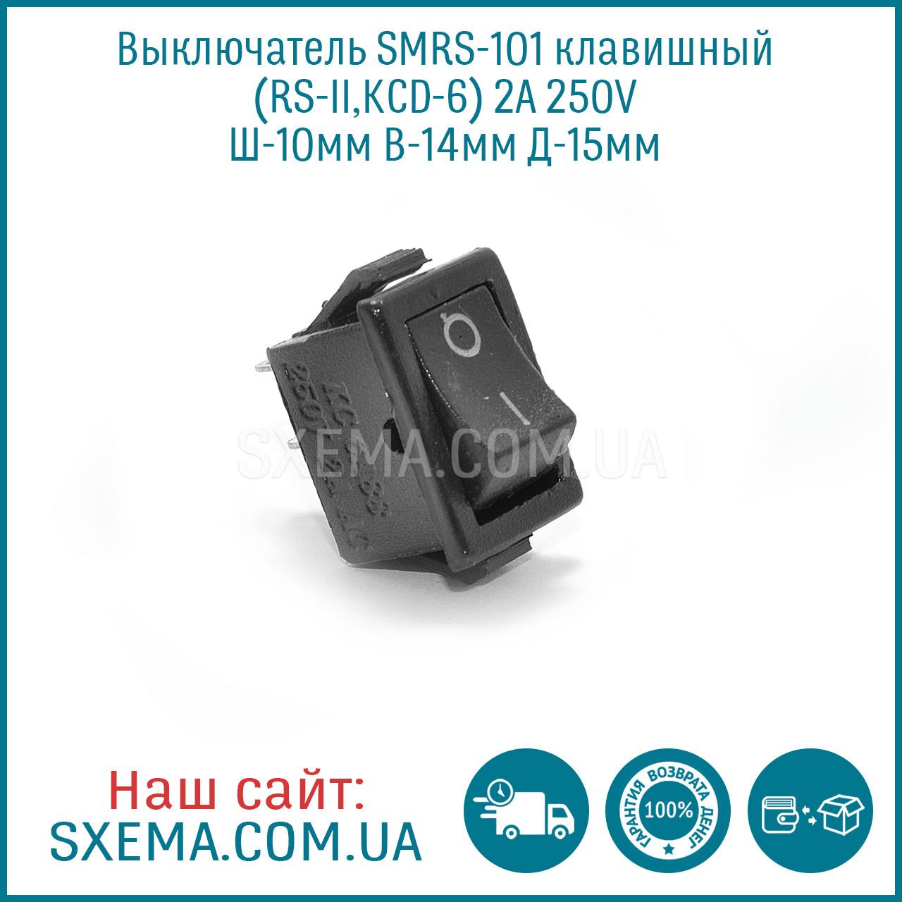 Выключатель SMRS-101 черный