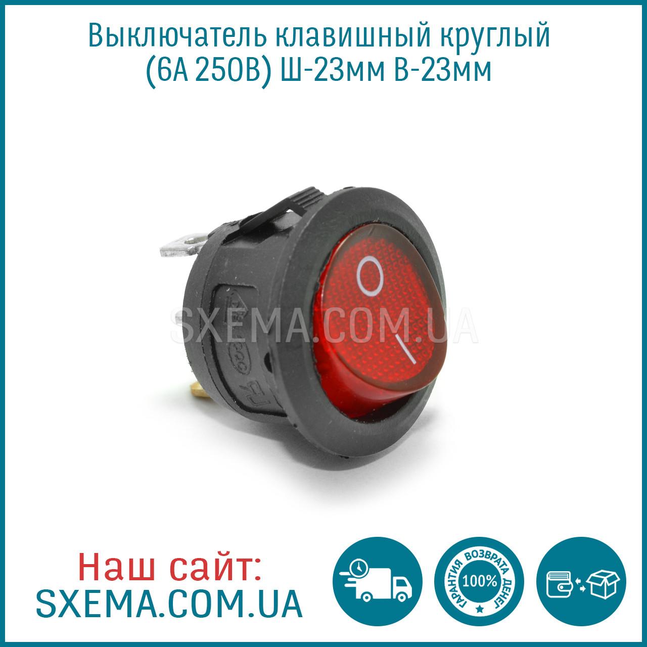 Выключатель IRS 101-8C с подсветкой 220V красный