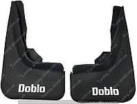 Передние брызговики Fiat Doblo 2 2010- (комплект передних брызговиков для Фиат Добло 2)